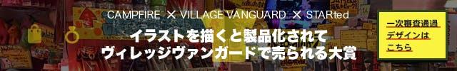 Village vanguard curation