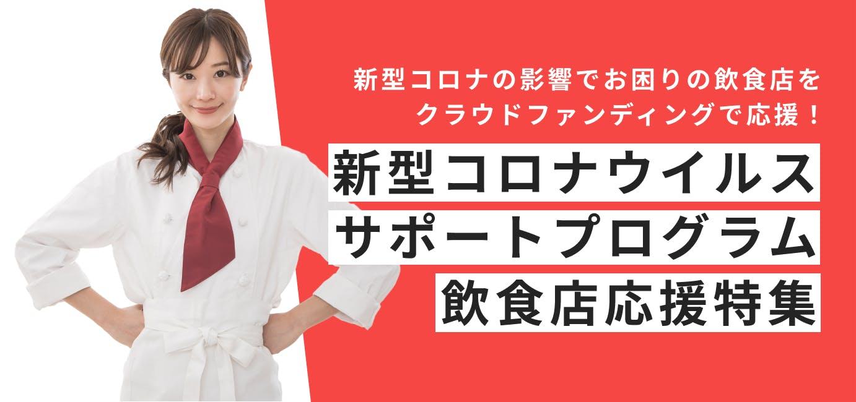 新型コロナウイルスサポートプログラム飲食店応援特集