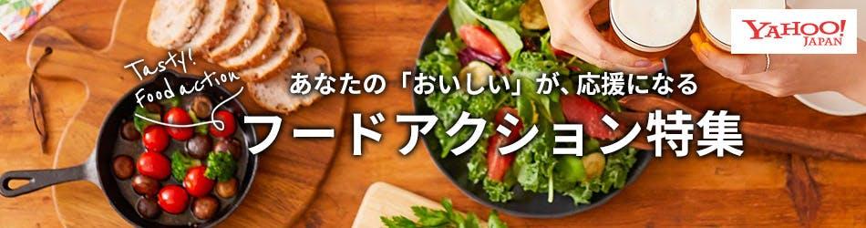 DO_ACTIONS - Yahoo! JAPAN