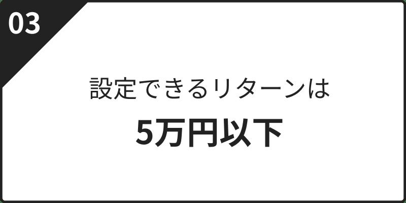 設定できるリターンは5万円以下