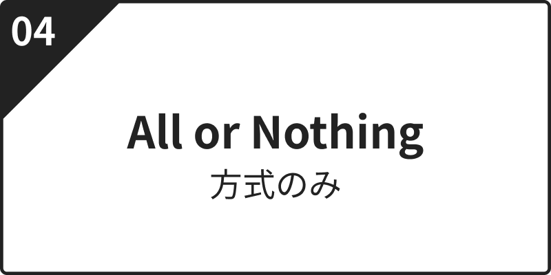 All or Nothing方式のみ