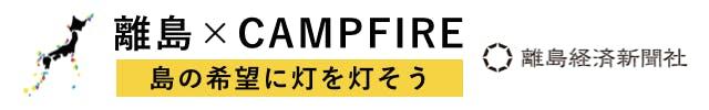 離島×CAMPFIRE