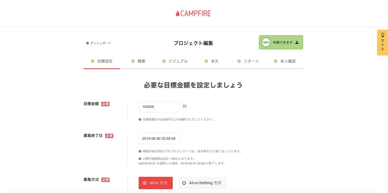 プロジェクトページの申請