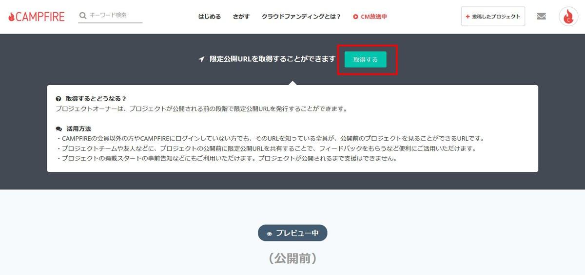 「取得する」ボタンを押すと限定公開URLが発行されます。