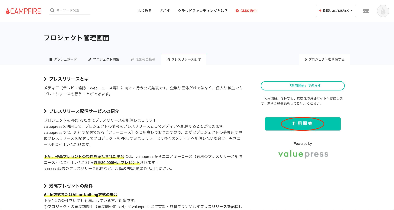 「利用開始」ボタンを押すとvaluepressのページに遷移します。