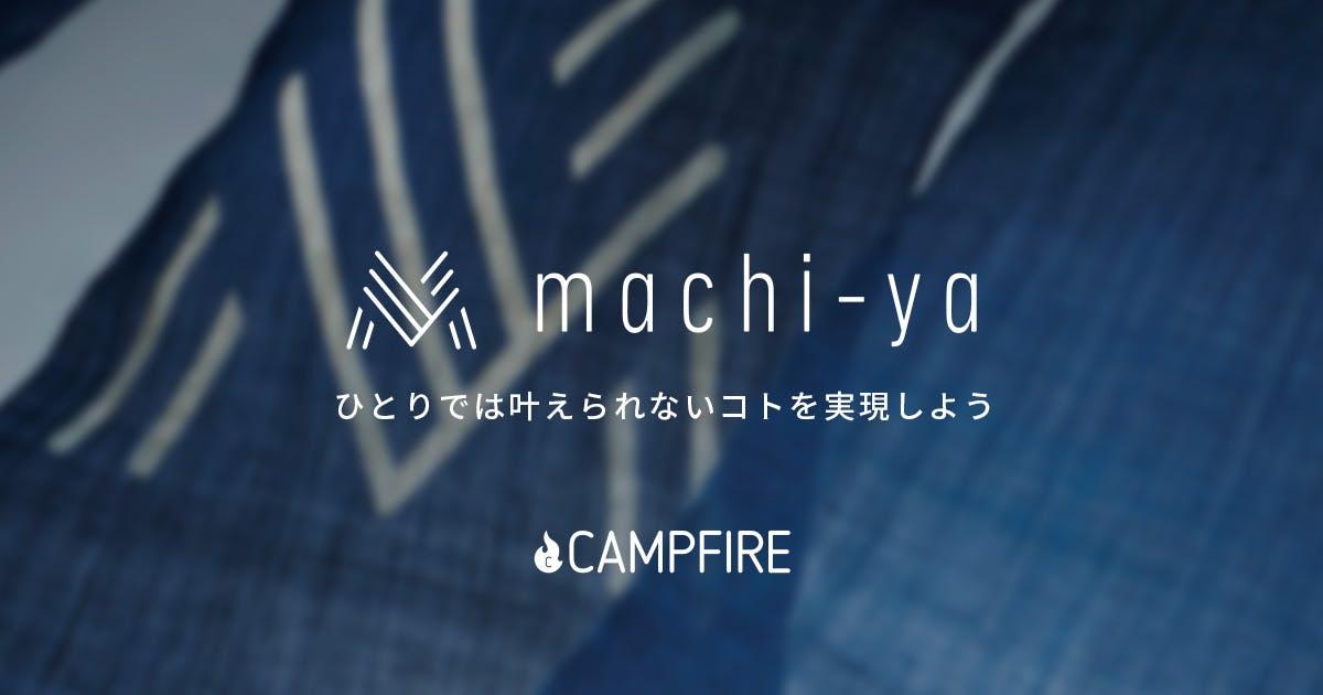 ガジェット関連のクラウドファンディング - machi-ya(マチヤ)