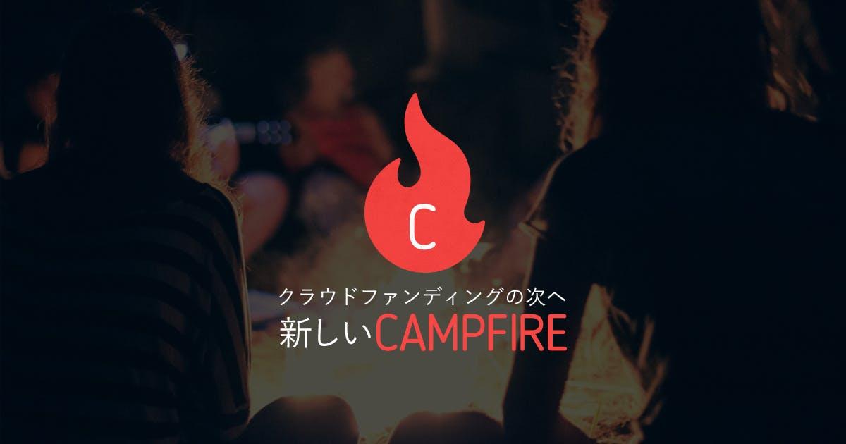 クラウドファンディング - CAMPFIRE (キャンプファイヤー)