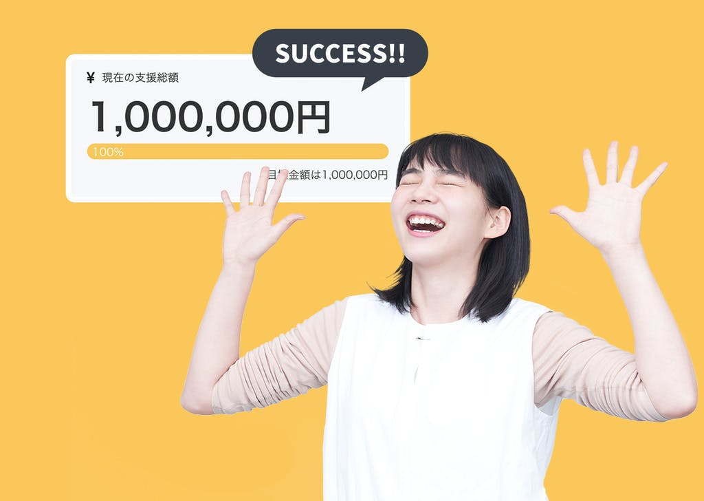 資金集め成功!