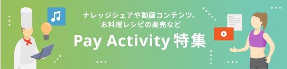 Pay Activity特集