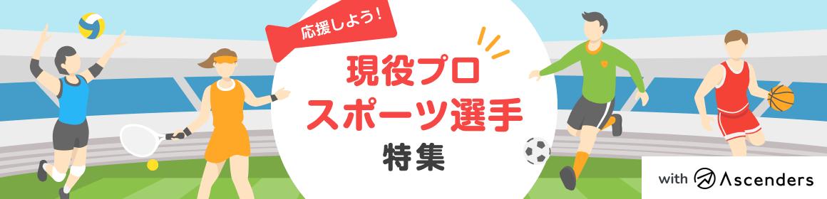 現役プロスポーツ選手のコミュニティ特集!with Ascenders株式会社