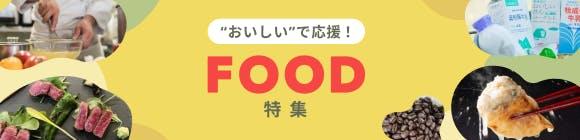「おいしい」で応援!FOOD特集