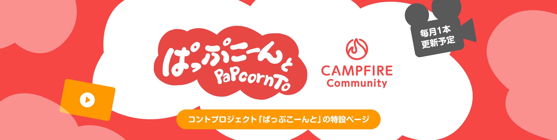 「ぱっぷこーんと」特設ページ | CAMPFIREコミュニティとのクリエイターコラボ