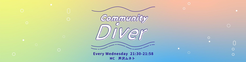 Community Diver | ラジオ放送とコミュニティの実験番組