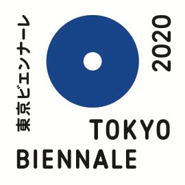 2020年、市民とアーティストで東京という地域を拓く国際芸術祭「東京ビエンナーレ」始動!