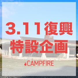 東日本大震災 復興支援チーム