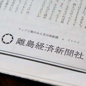 NPO法人 離島経済新聞社