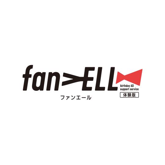 生誕祭応援サービス fanYELL