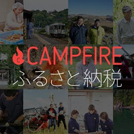 CAMPFIREふるさと納税