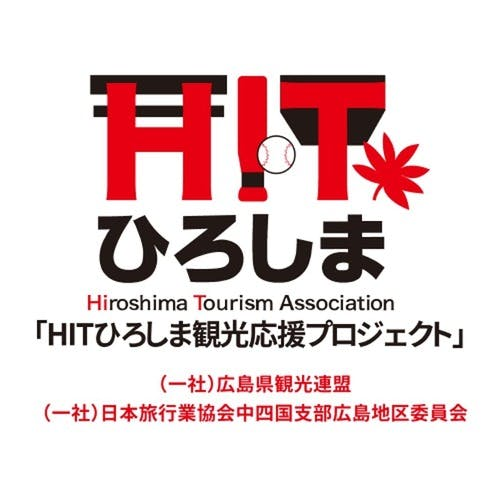 HITひろしま観光応援プロジェクト - ホテル・旅館