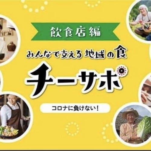 「チーサポ」飲食店編 〜「地域」のみんなで「サポート」するプロジェクト〜