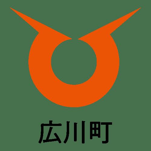 和歌山県広川町|クラウドファンディング