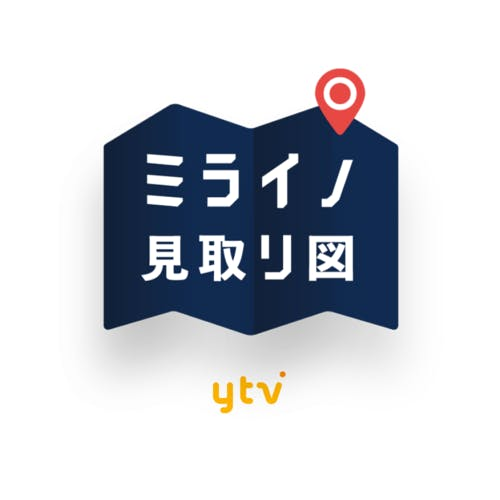 読売テレビ・電通・CAMPFIREの共同プロジェクト「ミライノ見取り図」