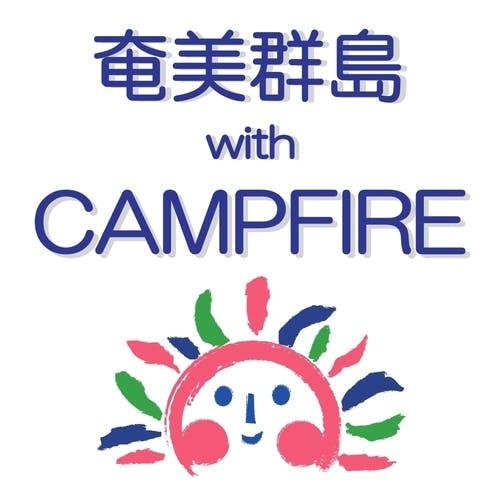 奄美群島 with CAMPFIRE