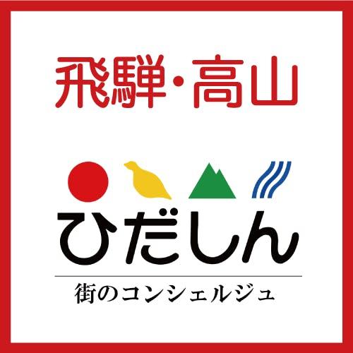 飛騨・高山 特集ページ