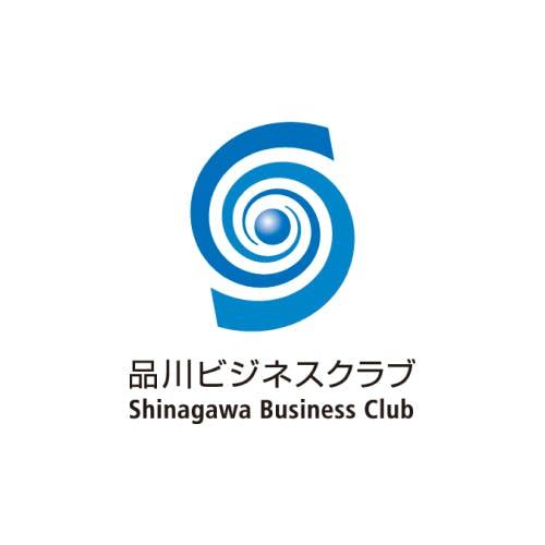 品川ビジネスクラブ