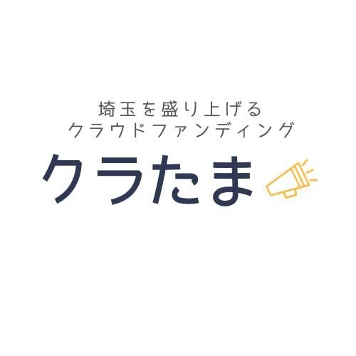 クラウドファンディング×埼玉 クラたま