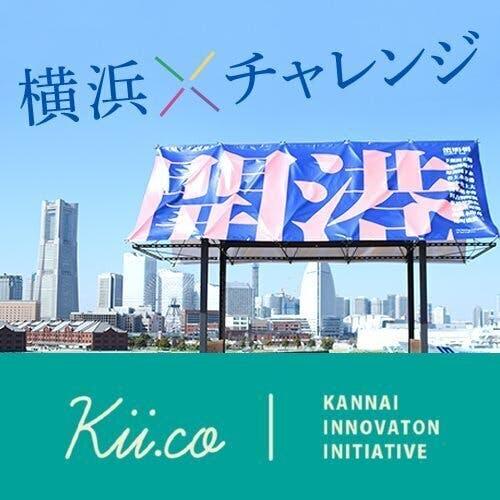 横浜であらたなチャレンジをする皆さんを応援します!