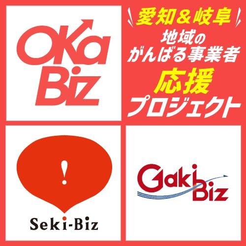 愛知・岐阜 地域のチャレンジャー応援企画