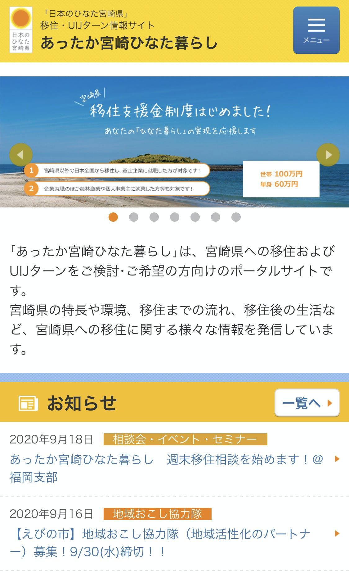 情報 宮崎 最新 県 コロナ