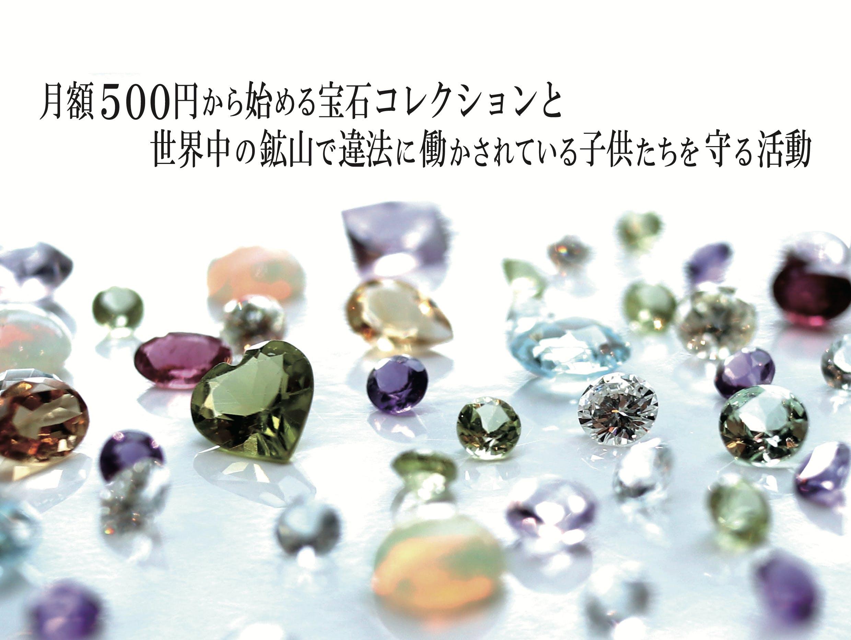 に 世界 モノ 宝石 ほしい は あふれ てる