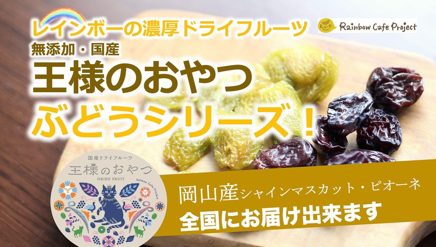 画像に含まれている可能性があるもの:食べ物、、「Rainbow Cafe Project レインボーの濃厚ドライフルーツ 無添加·国産 王様のおやつ ぶどラシリーズ! 国産ドライフルーツ 王様のおやつ DRIED FRUIT 岡山産シャインマスカット ピオーネ 全国にお届け出来ます」というテキスト