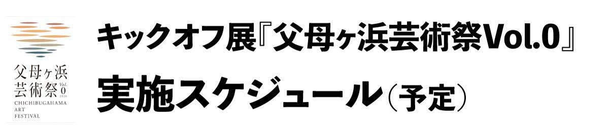 キックオフ展『父母ヶ浜芸術祭Vol.0』実施スケジュール