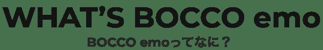未来のファミリーロボットBOCO emo(ボッコ エモ)ってなに?