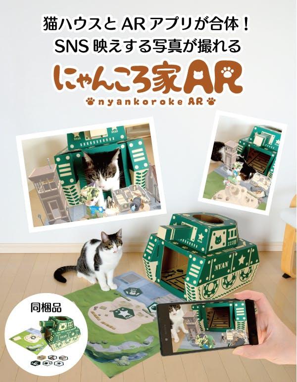 ARアプリと猫ハウスのセット