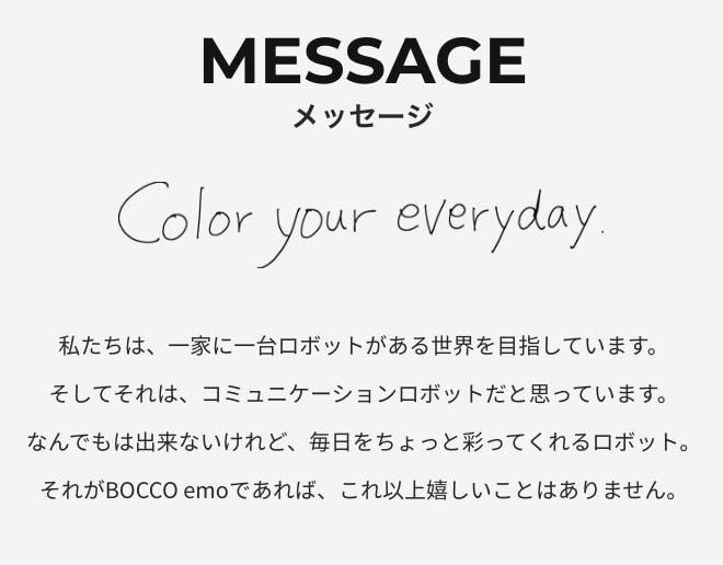 BOCCO emo開発者メッセージ。