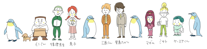 劇団員に公開されたキャラクターイラスト