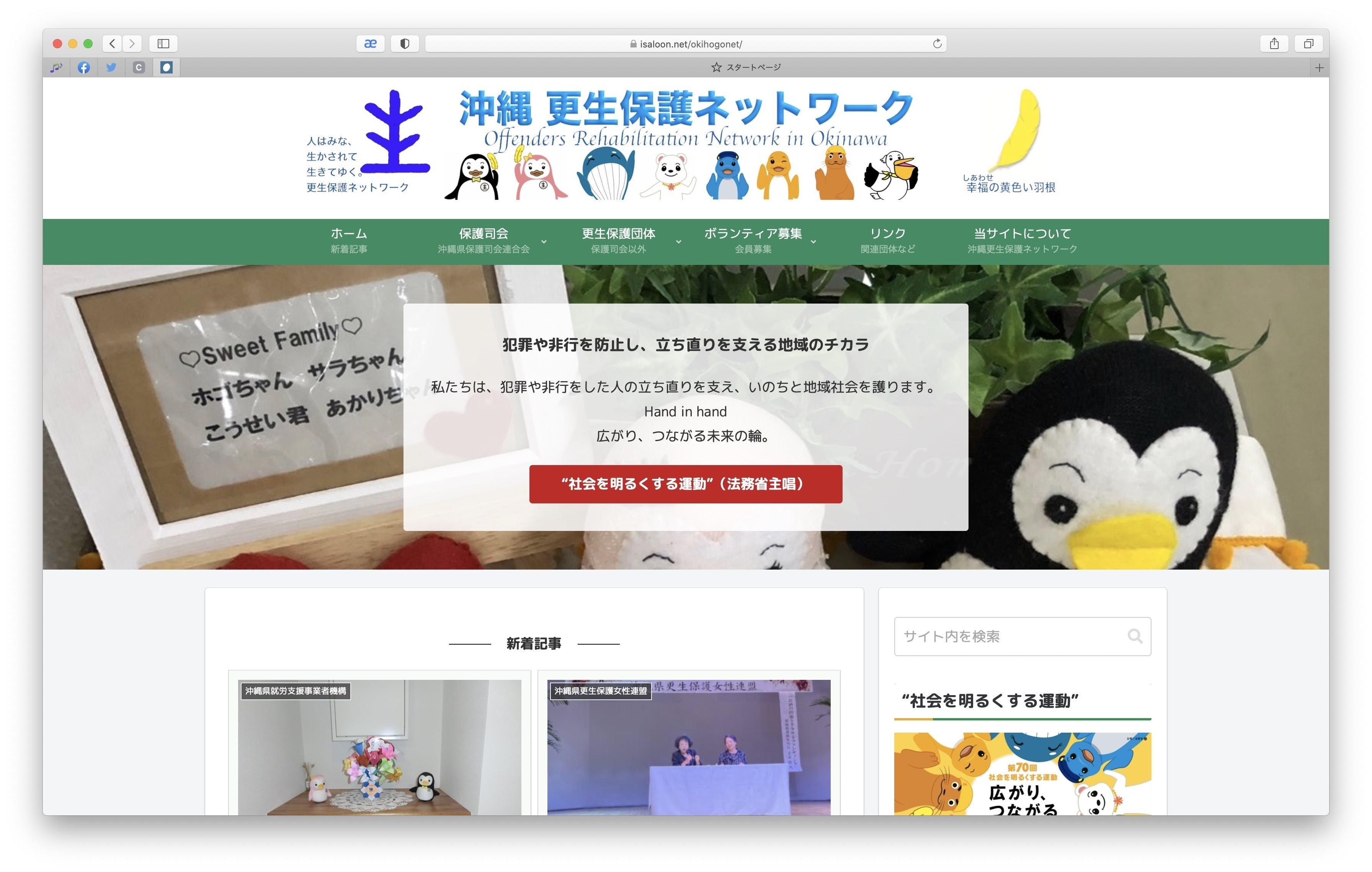 沖縄更生保護ネットワークのサイト