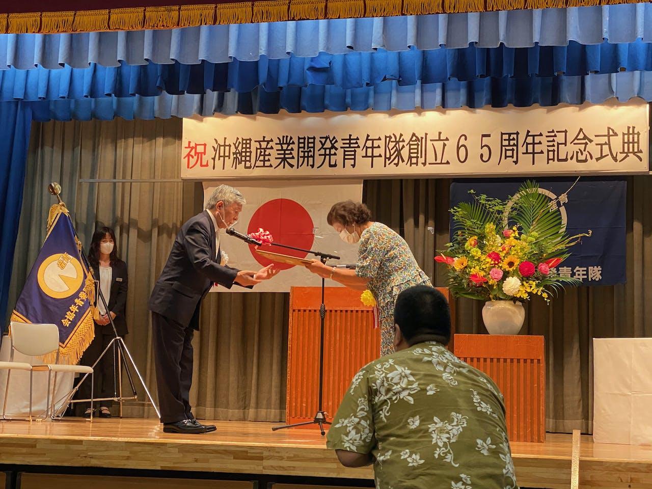 沖縄県更生保護女性連盟(宮城幸子会長)が、一般社団法人 沖縄産業開発青年協会(吉川浩正理事長)から感謝状を受けました