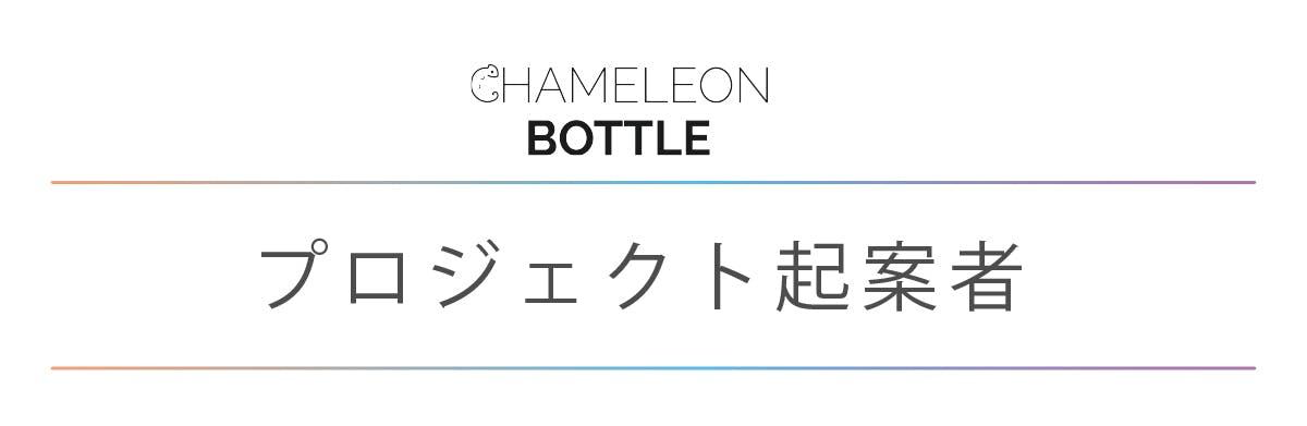 カメレオンボトルプロジェクト起案者