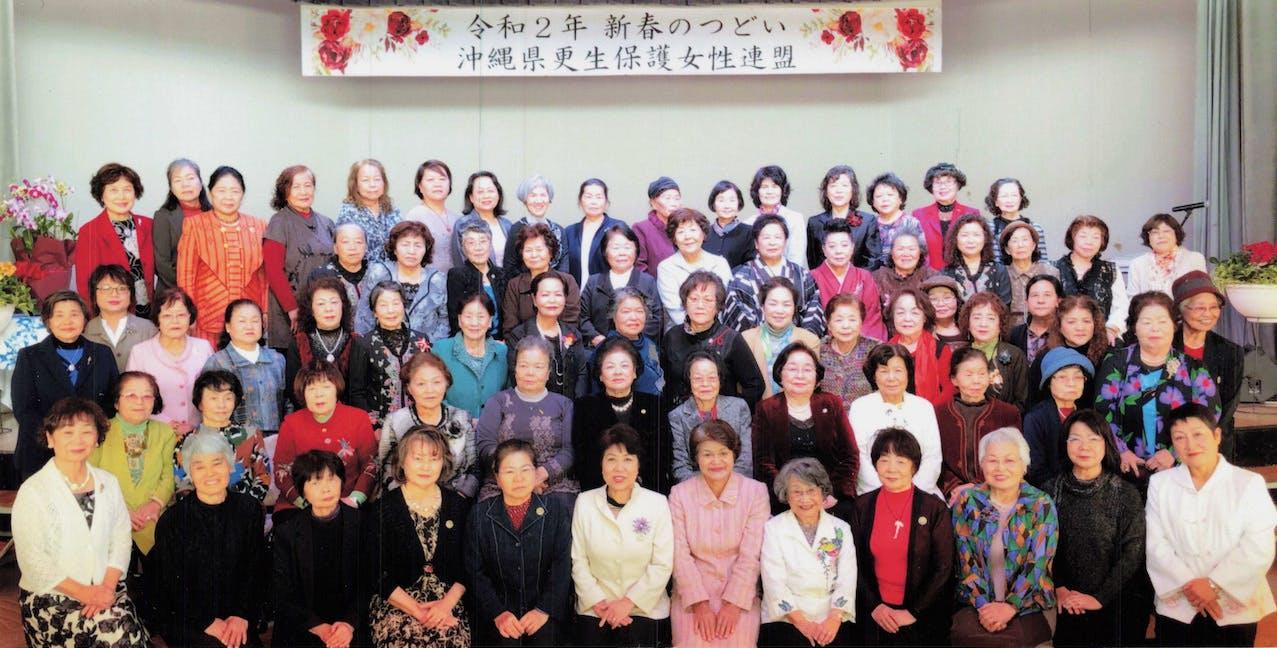 沖縄の更生保護女性会