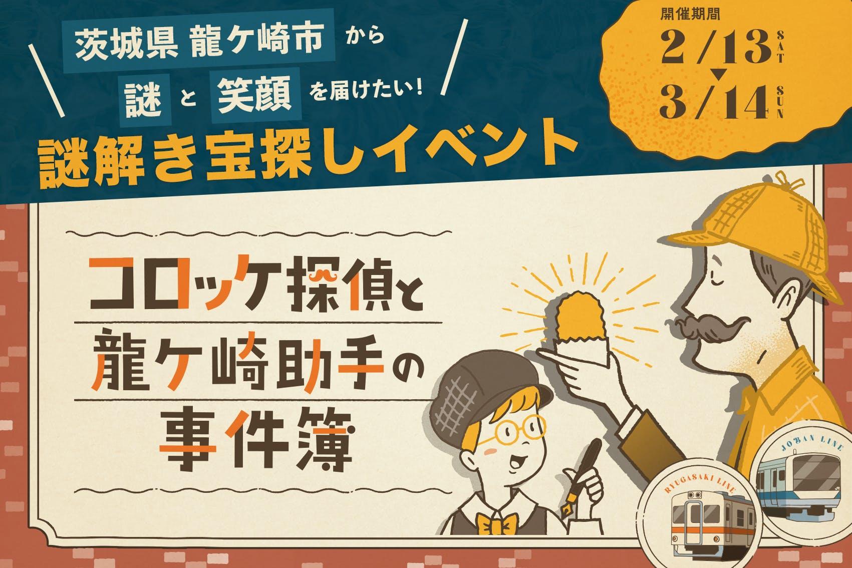 謎解きイベント「コロッケ探偵と龍ケ崎助手の事件簿」