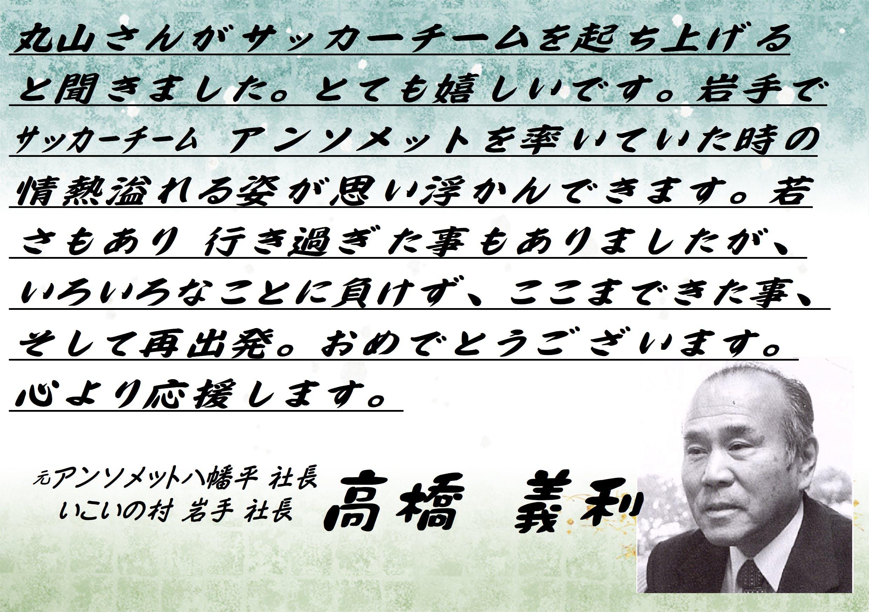 アンソメット高橋社長 応援コメント