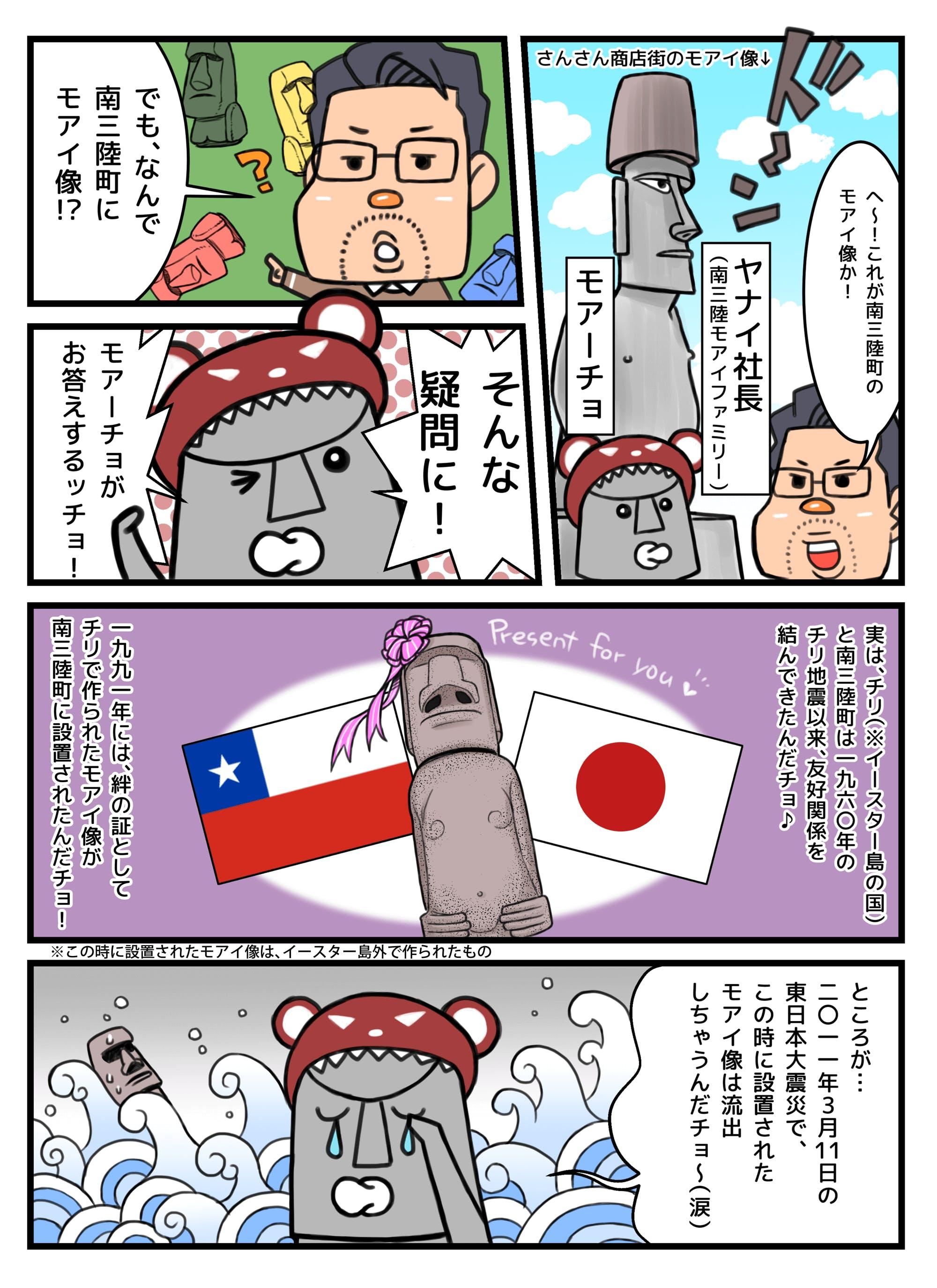 モアイの漫画 01