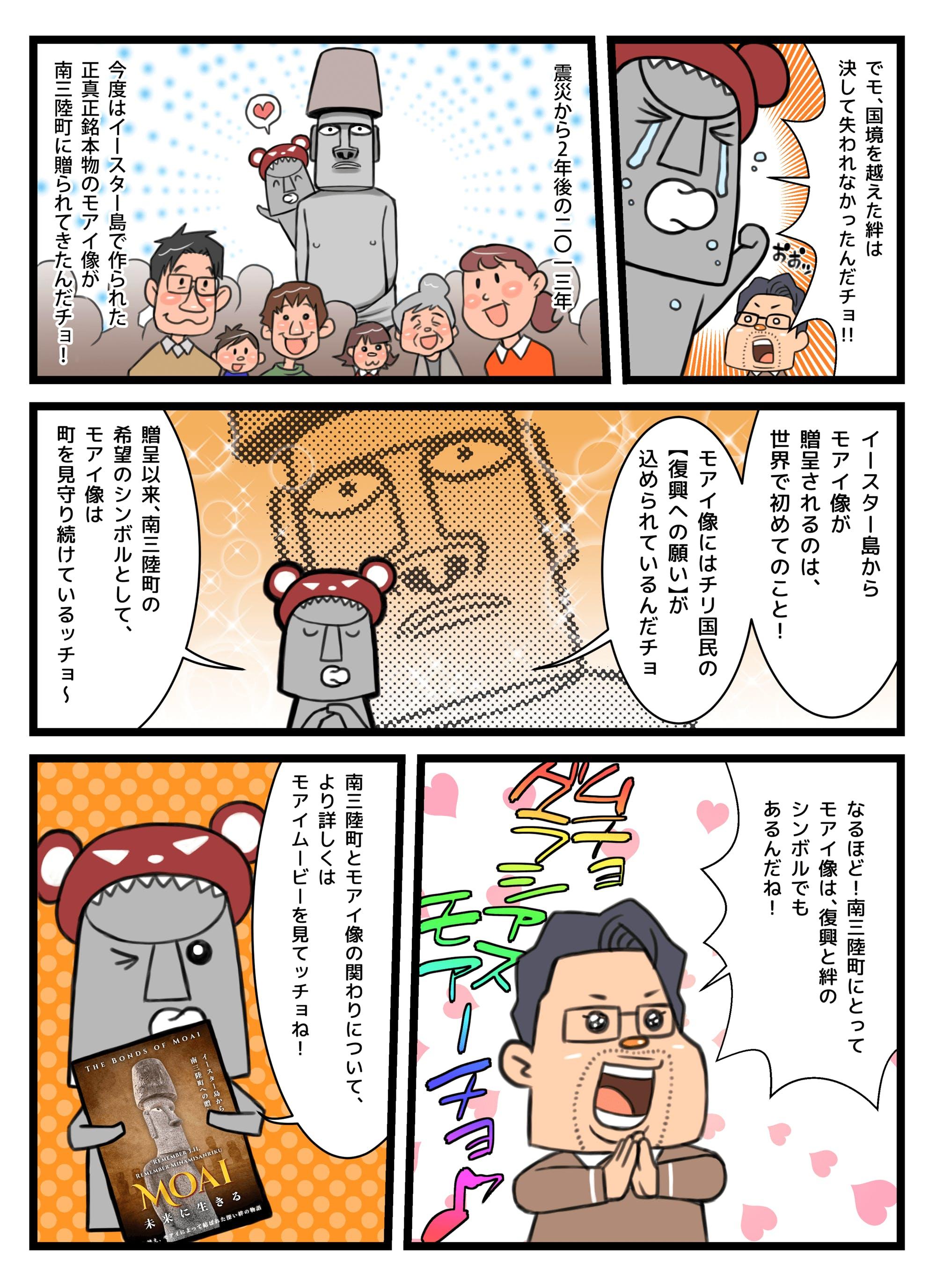 モアイの漫画 02