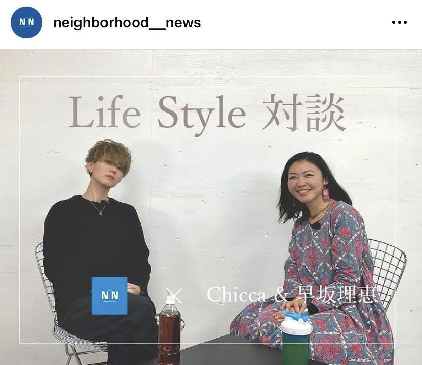 neighborhood newsで女優の早坂理恵さんと対談致しました!