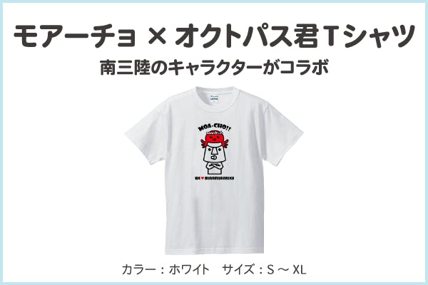 モアーチョ×オクトパス君Tシャツ